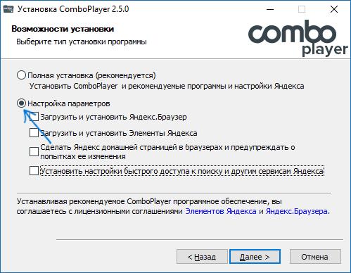 Настраиваемая установка ComboPlayer
