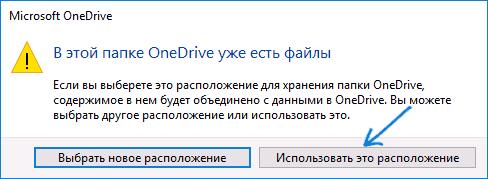 Подтверждение объединения файлов OneDrive
