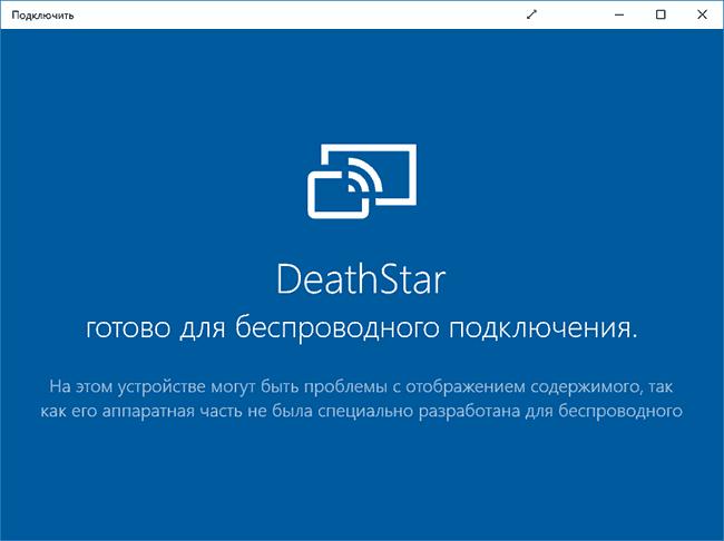 Ожидание подключения в приложении Connect