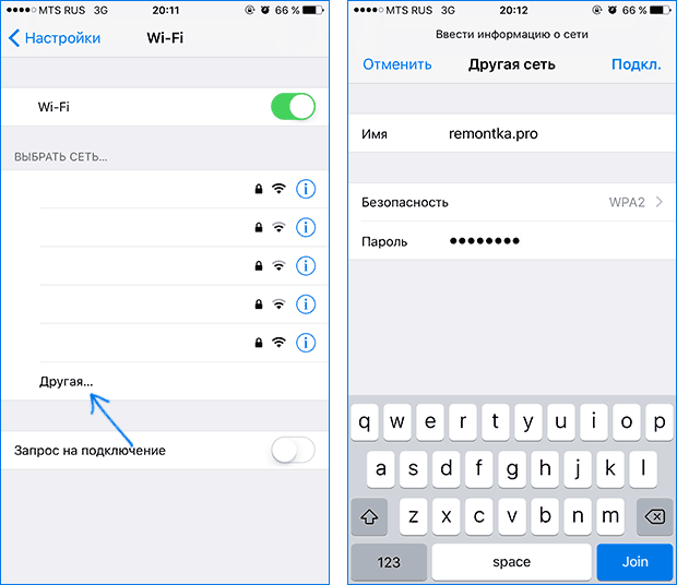 Как подключиться к скрытой сети на iPhone