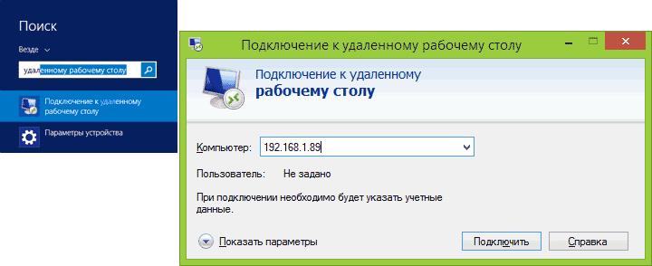 Подключение к удаленному рабочему столу в Windows