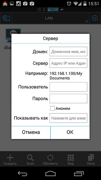 Подключение к Windows LAN вручную