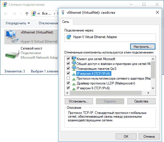 Просмотр параметров IP соединения
