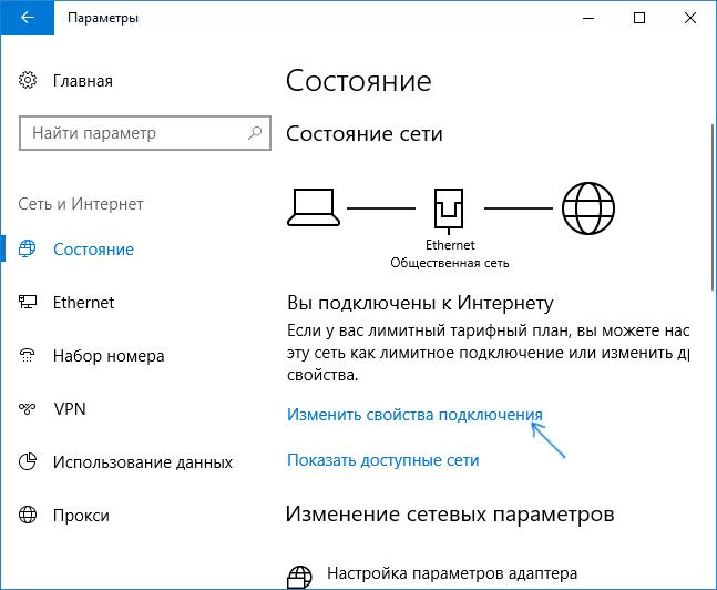 Свойства подключения в Windows 10 1709