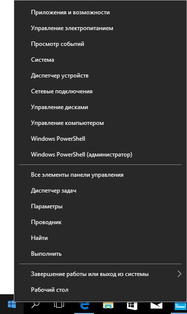 Контекстное меню кнопки Пуск в Windows 10