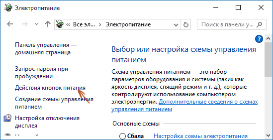 Параметры электропитания Windows 10