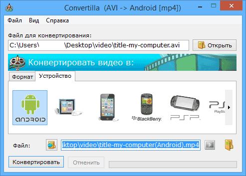 Конвертировать видео для Android и iPhone