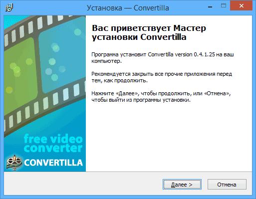 Установка видео конвертера