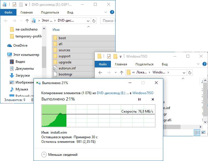 Копирование файлов с образа Windows 7