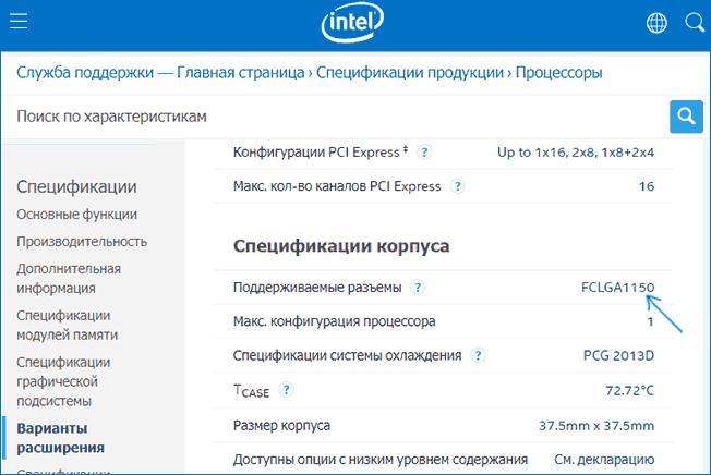 Данные о сокете на сайте Intel