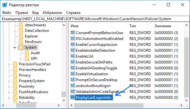 Создать параметр для отображения последнего входа в Windows 10