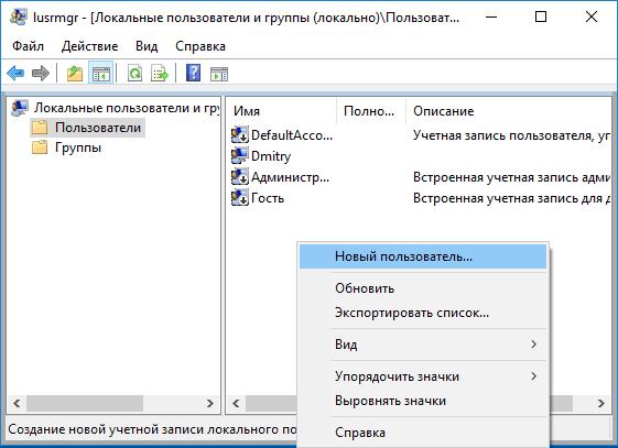 Создание пользователя Гость в управлении пользователями