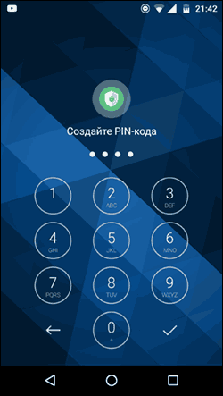 Создание мастер-пароля на AppLock