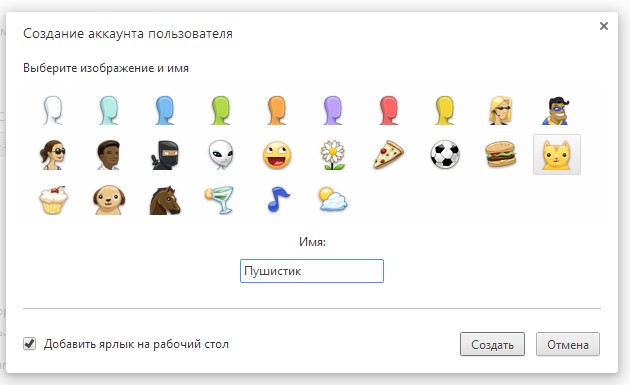 Создание нового пользователя в Google Chrome