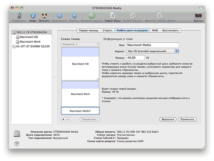 Новый раздел на hdd Mac OS