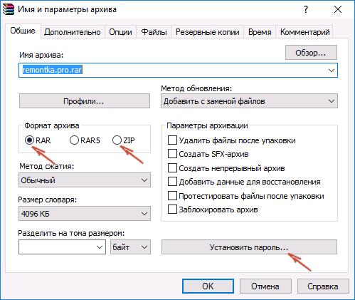 как поставить пароль на rar архив