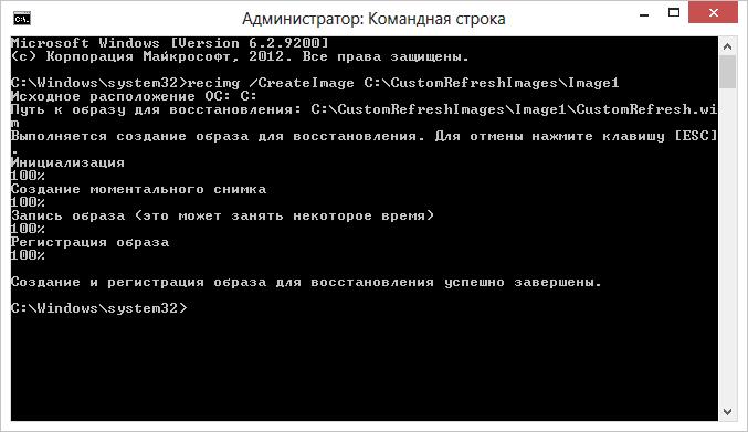 Создание пользовательского образа восстановления в Windows 8