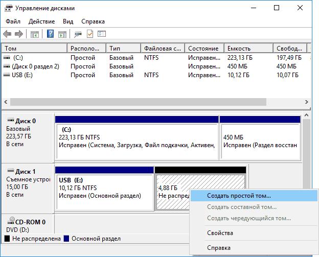 Создание нового тома на USB накопителе