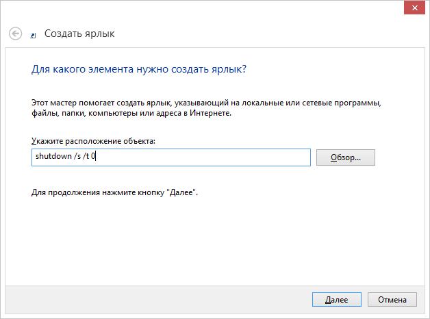Создание ярлыка для выключения Windows 8