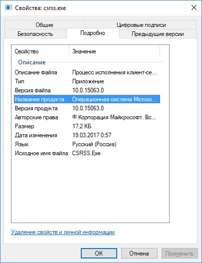 Свойства оригинального файла csrss.exe
