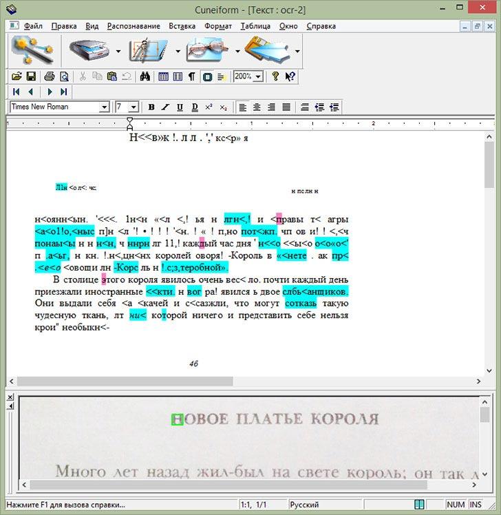 Распознавание текста с картинки скачать программу