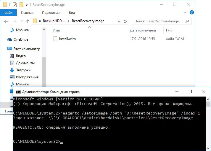 Подключение образа восстановления в Windows 10