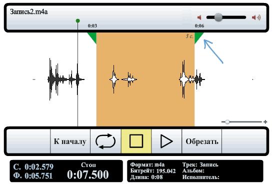 Обрезка аудио в AudioRez