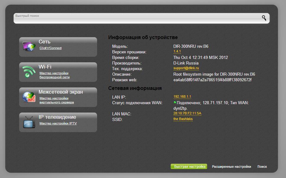 Настройка прошивки DIR-300 1.4.1