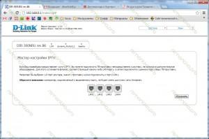 Настройка IPTV D-Link DIR-300 NRU rev. B7