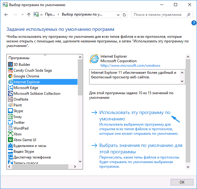 Сделать браузером по умолчанию в Windows 10 через панель управления