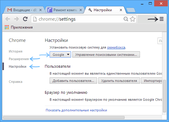 Убираем Conduit в Google Chrome