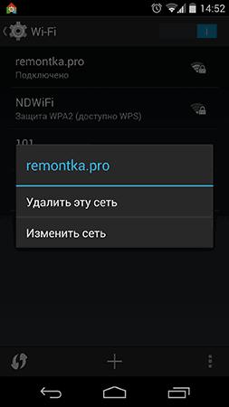 Удаление сети Wi-Fi