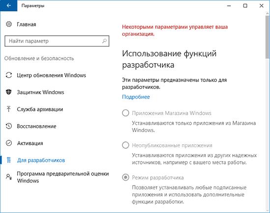 Параметры режима разработчика отключены