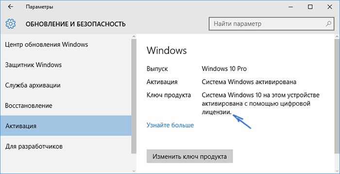 Активация Windows 10 по цифровому разрешению