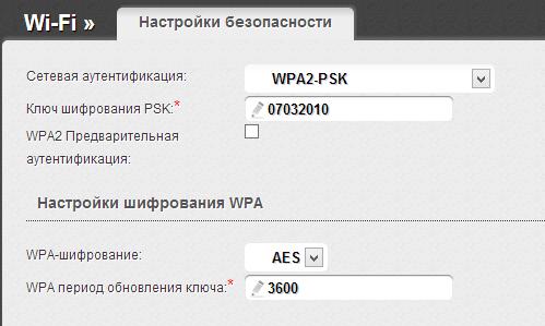 Смена пароля на Wi-Fi на D-Link DIR-300