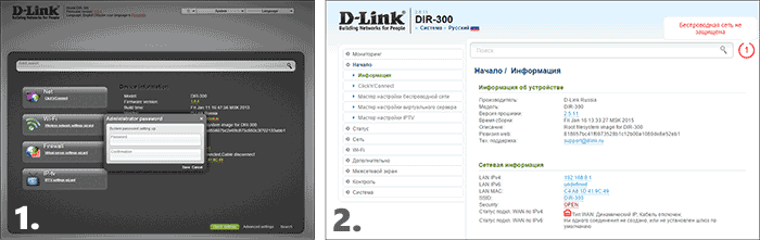 Два варианта интерфейса DIR-300 D1