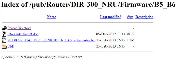 Файл последней прошивки для DIR-300 B5 B6