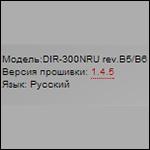 DIR-300 NRU 1.4.5
