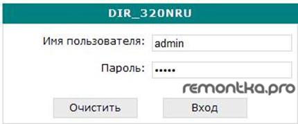 Логин и пароль DIR 300 rev. B5, DIR 320 NRU