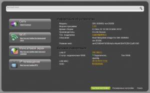 Интерфейс настройки D-Link DIR-300 с новой прошивкой