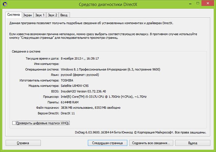 Скачать о программу directx 9 для windows 8