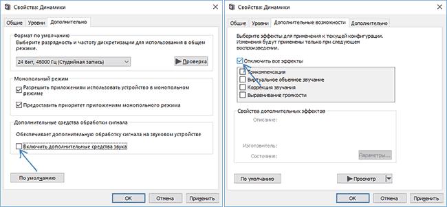 Отключение эффектов аудио в Windows 10