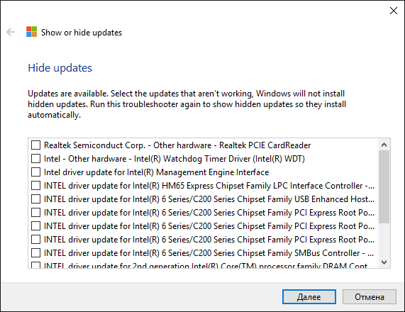 обновление драйверов Windows 10 - фото 6