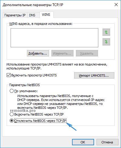 Отключение NetBIOS по TCP IP