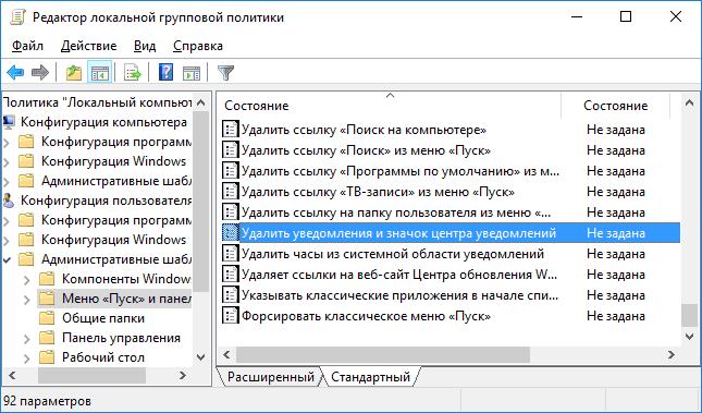Отключение Центра уведомлений Windows 10
