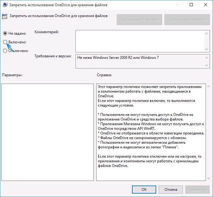 Отключение OneDrive в Windows 10 Pro
