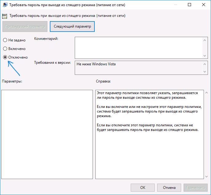 Отключить пароль при пробуждении в gpedit