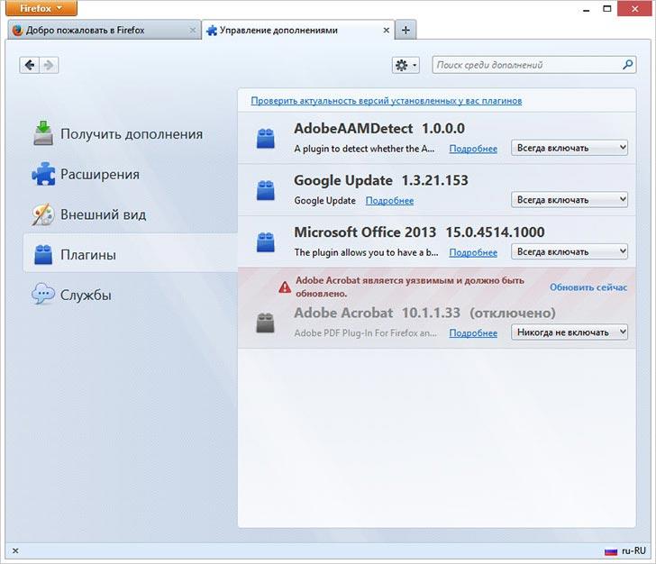 Отключение плагинов в браузере Mozilla Firefox