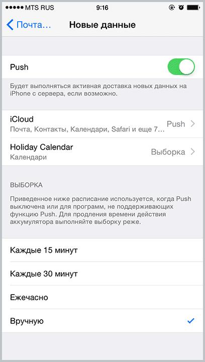 Отключение Push для почты и календарей