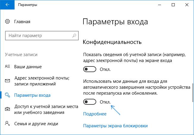Отключение запуска программ до входа в систему